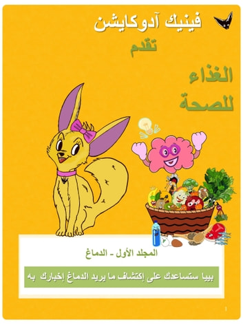 الدماغ ebook by Fennec Education LLC