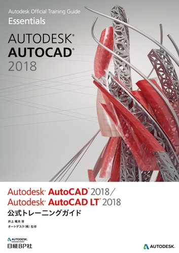 Autodesk AutoCAD 2018 / Autodesk AutoCAD LT 2018公式トレーニングガイド ebook by 井上 竜夫,オートデスク株式会社