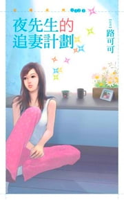 夜先生的追妻計劃 ebook by 路可可