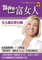 富爸爸,富女人:女人就是要有錢RICH WOMAN: A Book on Investing for Women - Because I Hate Being Told What to Do! ebook by 金•清崎
