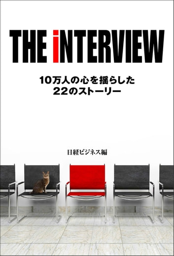 THE iNTERVIEW - 10万人の心を揺らした22のストーリー ebook by 日経ビジネス