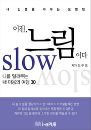 이젠 느림이다 ebook by Kobo.Web.Store.Products.Fields.ContributorFieldViewModel