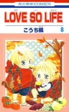 LOVE SO LIFE 8 ebook by こうち楓
