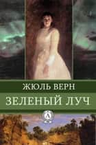Зеленый луч ebook by Жюль Верн