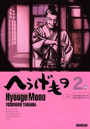 へうげもの TEA FOR UNIVERSE,TEA FOR LIFE. Hyouge Mono - 2巻 ebook by 山田芳裕