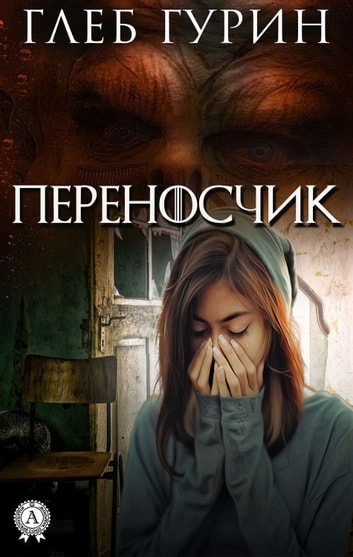 Переносчик eBook by Глеб Гурин