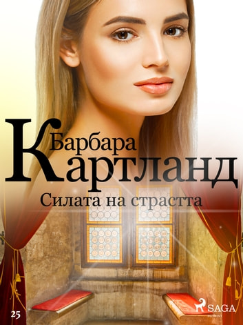 Силата на страстта ebook by Барбара Картланд