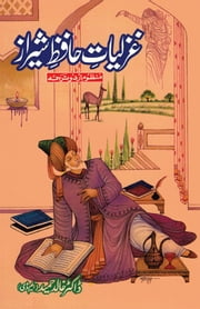 Odes of Hafiz - Persian to Urdu Translation ebook by Khalid Hameed Shaida