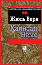Капитан Немо ebook by Жюль Верн