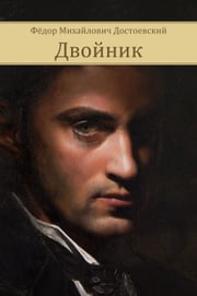 Dvojnik ebook by Fjodor Dostoevskij