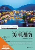 Beautiful Hunan (Ducool High Definition Illustrated Edition) ebook by Wang Yue