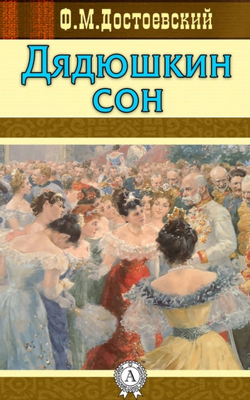 Дядюшкин сон ebook by Федор Достоевский