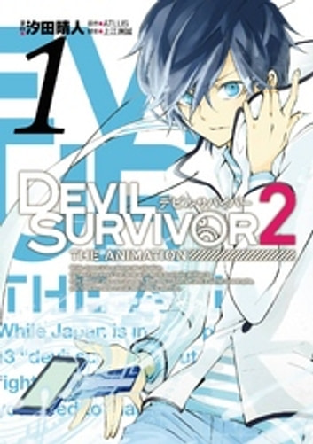 DEVIL SURVIVOR2 the ANIMATION 1巻 ebook by ATLUS,上江洲誠,汐田晴人