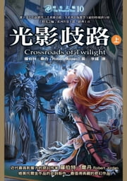時光之輪10:光影歧路(上) - The Wheel of Time 10: Crossroads of Twilight 電子書 by 羅伯特.喬丹 Robert Jordan, 李鐳