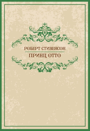 Princ Otto: Russian Language ebook by Robert  Ljus Stivenson