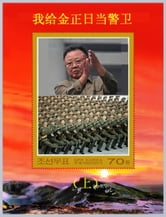 我给金正日当警卫(上)I am a Guard of Kim Jong Il ebook by Zhe Yi