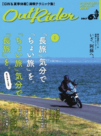Out Rider 2017年6月号(vol.84) ebook by