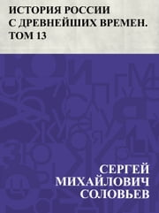 Istorija Rossii s drevnejshikh vremen. Tom 13 ebook by Сергей Михайлович Соловьев