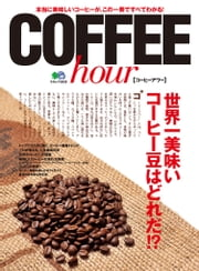 COFFEE hour(コーヒーアワー) ebook by