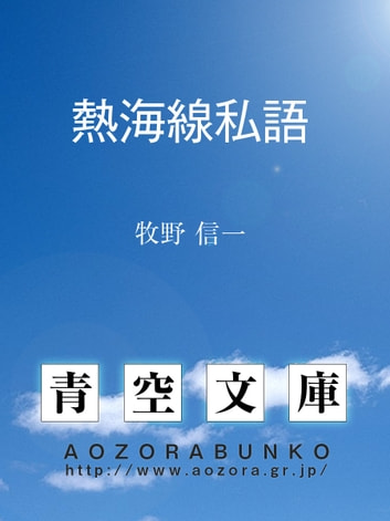 熱海線私語 ebook by 牧野 信一
