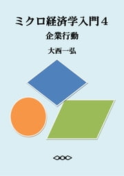 Introductory Microeconomics 4: Firm Behavior ebook by Kazuhiro Ohnishi