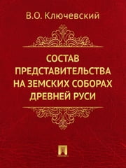 Состав представительства на земских соборах древней Руси ebook by Ключевский В.О.