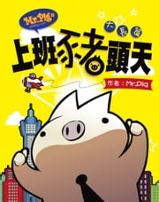 MR.PIG4:上班豬頭天 ebook by Mr.Pig