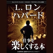 The Problems of Work (Japanese) audiobook by L. Ron Hubbard
