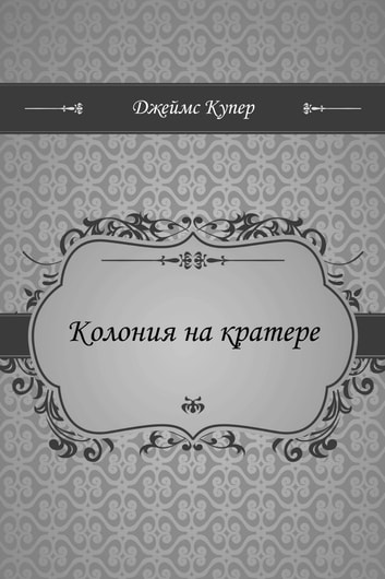 Колония на кратере ebook by Купер, Джеймс