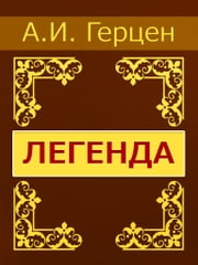 Легенда ebook by А.И. Герцен