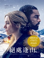 絕處逢山 - The Mountain Between Us ebook by 查爾斯.馬汀(Charles Martin), 宋瑛堂