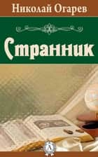 Странник eBook by Николай Огарев