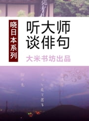 Know Japan's series 5: Listening to Master's View on Haiku (Chinese Edition) ebook by DaMi BookShop
