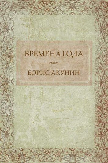 Vremena goda: Russian Language ebook by Boris Akunin