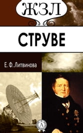 ЖЗЛ. Струве ebook by Е. Ф. Литвинова