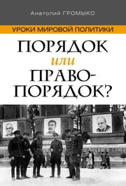 Порядок или правопорядок? - Уроки мировой политики ebook by Анатолий Громыко, Anatoly Gromyko