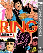 RING 1 ebook by 島袋光年