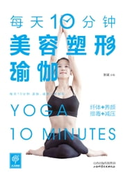 10 Minutes of Everyday Shaping Yoga ebook by Zhang Bin