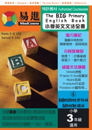 The BIG Primary English Book 3 (4)Adjectives.Adverbs 小學英文文法全書 3 (4)形容詞‧副詞 ebook by Karen S. K. Lee,Samuel S. Lau