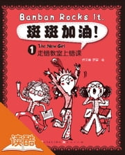 Ban Ban Rocks It: The New Girl ( Ducool Children Interested Illustrated Edition) ebook by Fu Tianlin,Luo Xia
