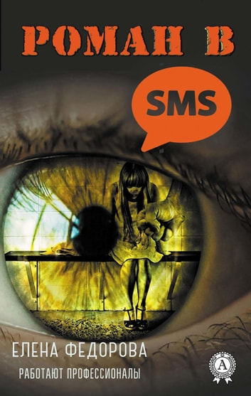 Роман в SMS eBook by Елена Федорова