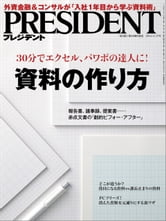 PRESIDENT (プレジデント) 2014年 11/17号 [雑誌] ebook by PRESIDENT編集部