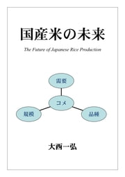 The Future of Japanese Rice Production ebook by Kazuhiro Ohnishi