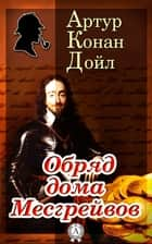 Обряд дома Месгрейвов ebook by Артур Конан Дойл