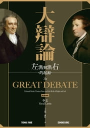 大辯論:左派與右派的起源 - The Great Debate: Edmund Burke, Thomas Paine, and the Birth of Right and Left eBook by 李文(Yuval Levin), 王小娥, 謝昉