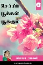 Cherry Pookkal Pookkum ebook by Vimala Ramani