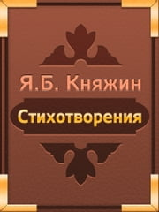 Стихотворения ebook by Я.Б. Княжин