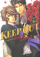 KEEP OUT ebook by 如月弘鷹,ひちわゆか