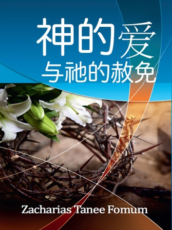 神的爱与祂的赦免 ebook by Zacharias Tanee Fomum