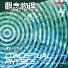 觀念物理4:聲學・光學 - Conceptual physics the high school physics program 電子書 by 休伊特Paul G. Hewitt, 陳可崗